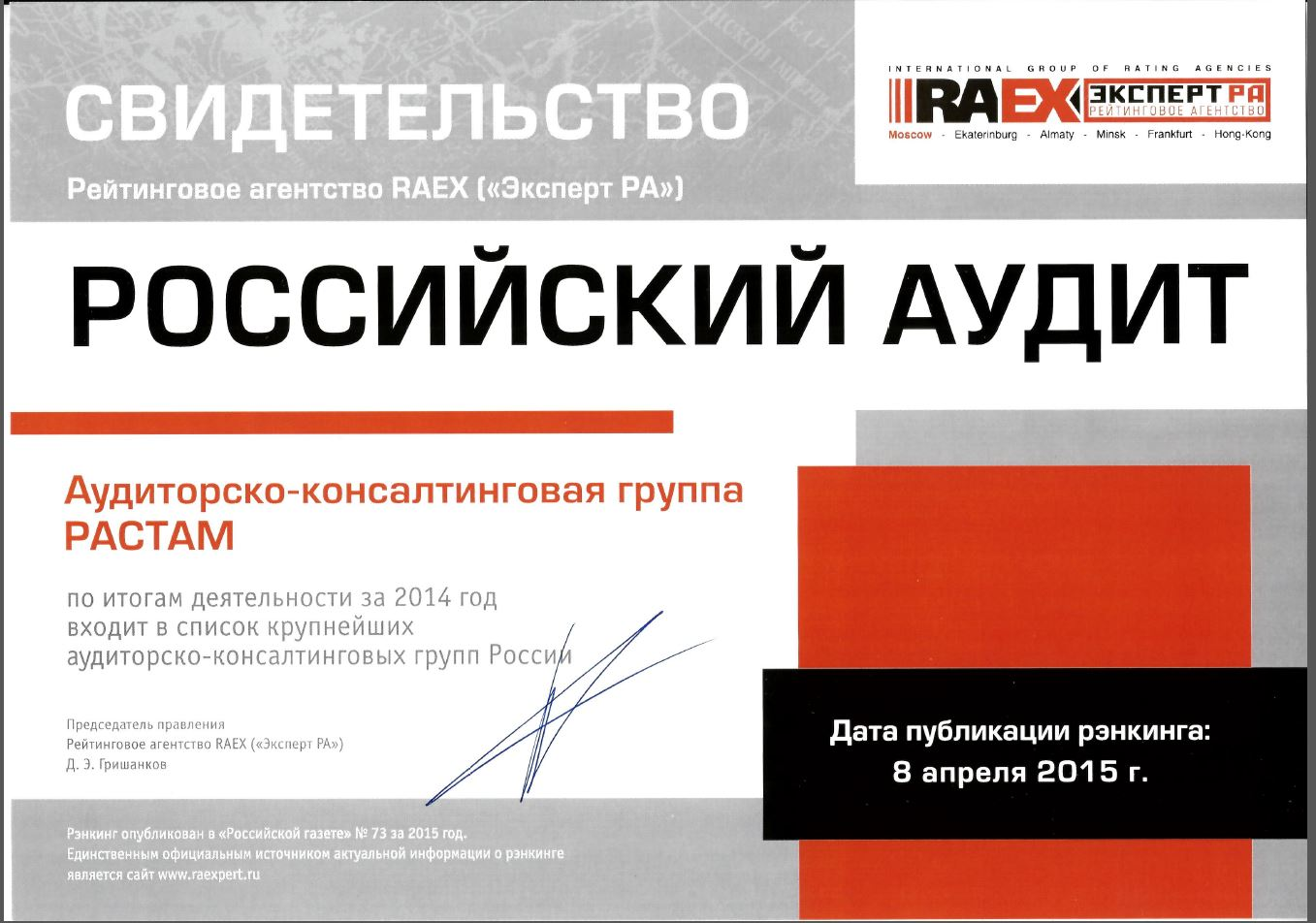 рейтинговое агентство ра эксперт: